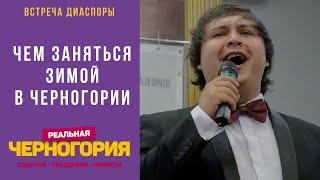 Чем заняться зимой в Черногории Осенняя встреча русскоязычной диаспоры I РЕАЛЬНАЯ ЧЕРНОГОРИЯ