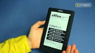 Видео обзор электронной книги Effire ColorBook TR704 от Сотмаркета(Купить электронную книгу Effire ColorBook TR704 и узнать дополнительную информацию можно на сайте магазина: http://www.sotma..., 2013-04-18T13:21:59.000Z)