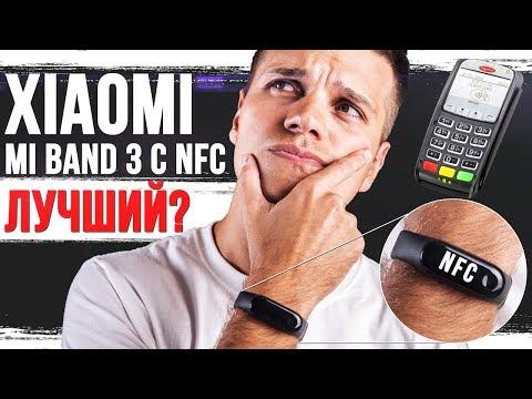 ⌚️ Xiaomi Mi Band 3 с NFC - Лучший Выбор на рынке?