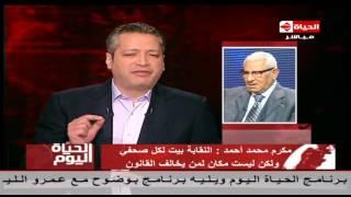 مكرم محمد أحمد: نقابة الصحفيين ليست ملاذًا لمخالفي القانون