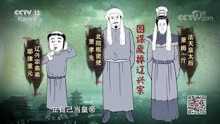 《法律讲堂(文史版)》 20191210 辽代疑案·母子恩仇(上)| CCTV社会与法