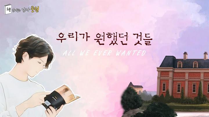 책읽어주는 남자【우리가 원했던 것들】 오디오북|에밀리 기핀 소설|ALL WE EVER WANTED