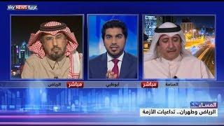 الرياض وطهران.. تداعيات الأزمة