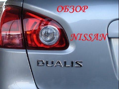 Обзор Nissan Dualis 2008 г. 2,0l