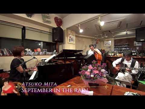 """September In The Rain"" 未田敦子 Atsuko Mita"