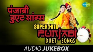Super-Hit | Punjabi Duet Songs | Volume-3 | Audio Juke Box