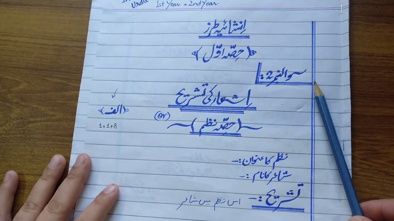 A topper Student how to solve Urdu paper class 9 this student get 1045 2018