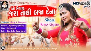 O Bhaiyaji Jara Tali Baja Dena | KIRAN GAJERA | Full Hd | Studio Saraswati