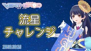 [LIVE] 【流星を見よう!】流星チャレンジ 2018年10月21日 LiVE