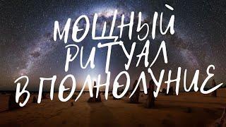 МОЩНЫЙ РИТУАЛ В ПОЛНОЛУНИЕ НА ДЕНЬГИ И УДАЧУ | Ритуал в Полнолуние | Полнолуние 8 Апреля