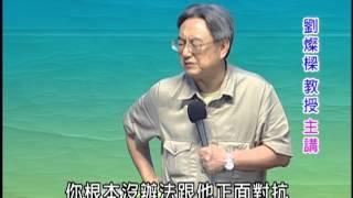 清涼音文化 劉燦樑教授:漢朝---漢高祖軍師張良的成功謀略
