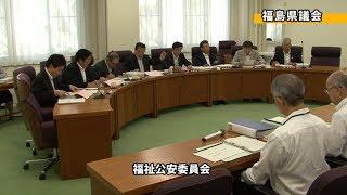 福島県福祉公安委員会(2018年9月28日)
