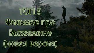 Топ 5 фильмов про Выживание (новая версия)