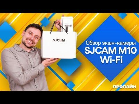 Обзор экшен-камеры SJCAM серии M10 Wi Fi от Пролайн