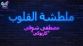 "Maltashet El 2loub Cover with lyrics ""Karaoke Version"""