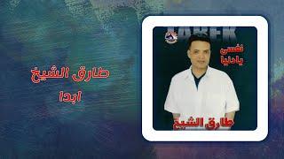طارق الشيخ - أبدا | Tarek El Sheikh - Abadan