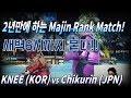 2017/05/27 2년만에 하는 일본고수 Chikurin과의 Rank Match!