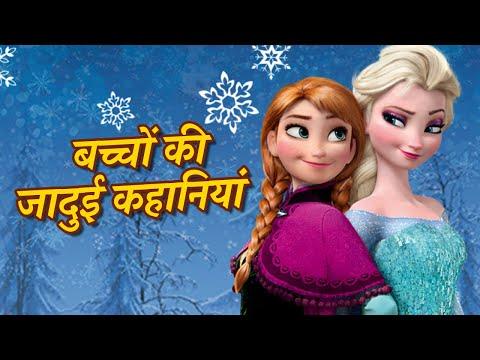 बच्चों की जादुई कहानियां 🔥 Jadui Kahani   Hindi Kahaniya For Kids   Bachchon Ki Kahaniyan  