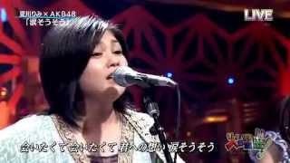 """『涙そうそう』 ☆夏川りみ""""Natsukawa Rimi"""" ☆ AKB48."""