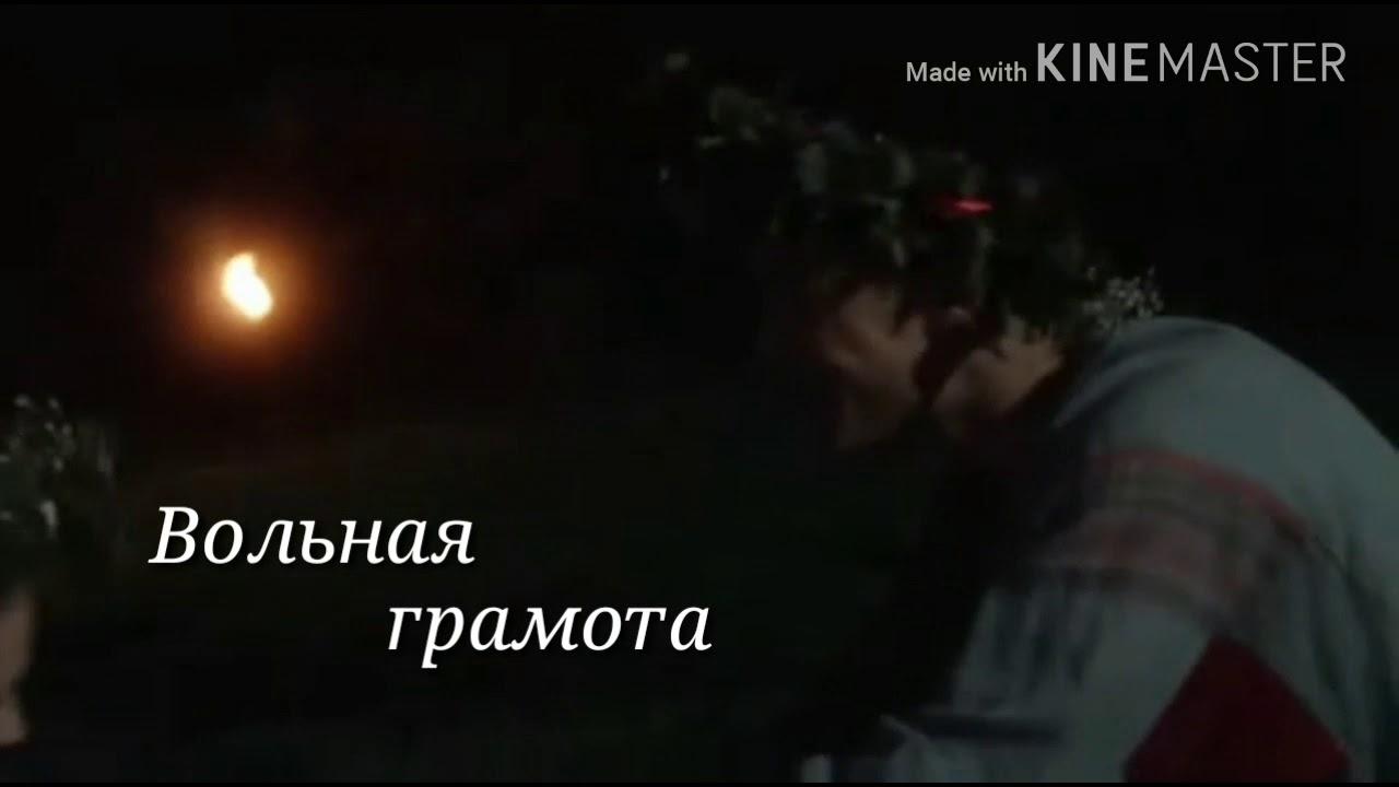Полина и Дмитрий (Т.Бабенкова и А.Крылов) | Вольная грамота | Главная тема