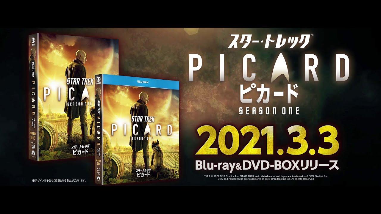 「スター・トレック:ピカード」2021年3月3日(水)Blu-ray&DVD-BOXリリース!