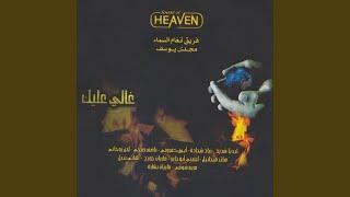 يدك المثقوبة (feat. زياد شحادة)