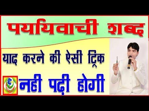 पर्यायवाची शब्द part-1 ट्रिक by amit jain shastri hindi vyakaran pryayvachi shavd