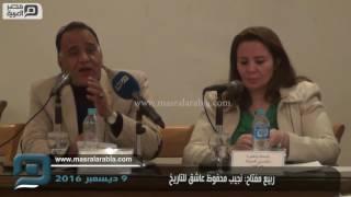 مصر العربية | ربيع مفتاح: نجيب محفوظ عاشق للتاريخ