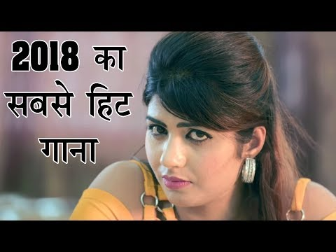 2018 का सबसे हिट गाना - Sonika Singh- Sannu Doi - Superhit Haryanvi Songs 2018