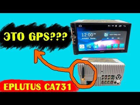 Eplutus CA731 Аndroid автомагнитола. GPS навигация Navitel