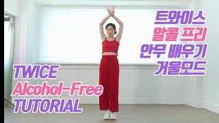 [튜토리얼] TWICE (트와이스) - Alcohol-Free 커버댄스 안무 배우기 거울모드 (Mirrored)