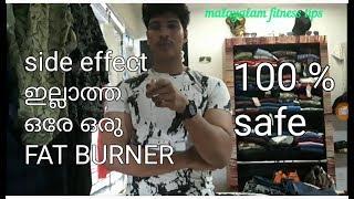 fat burner ഉണ്ടാക്കിയാലോ ||malayalam fitness tips||