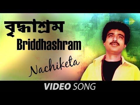 Briddhashram | Bengali Song | Nachiketa Chakraborty