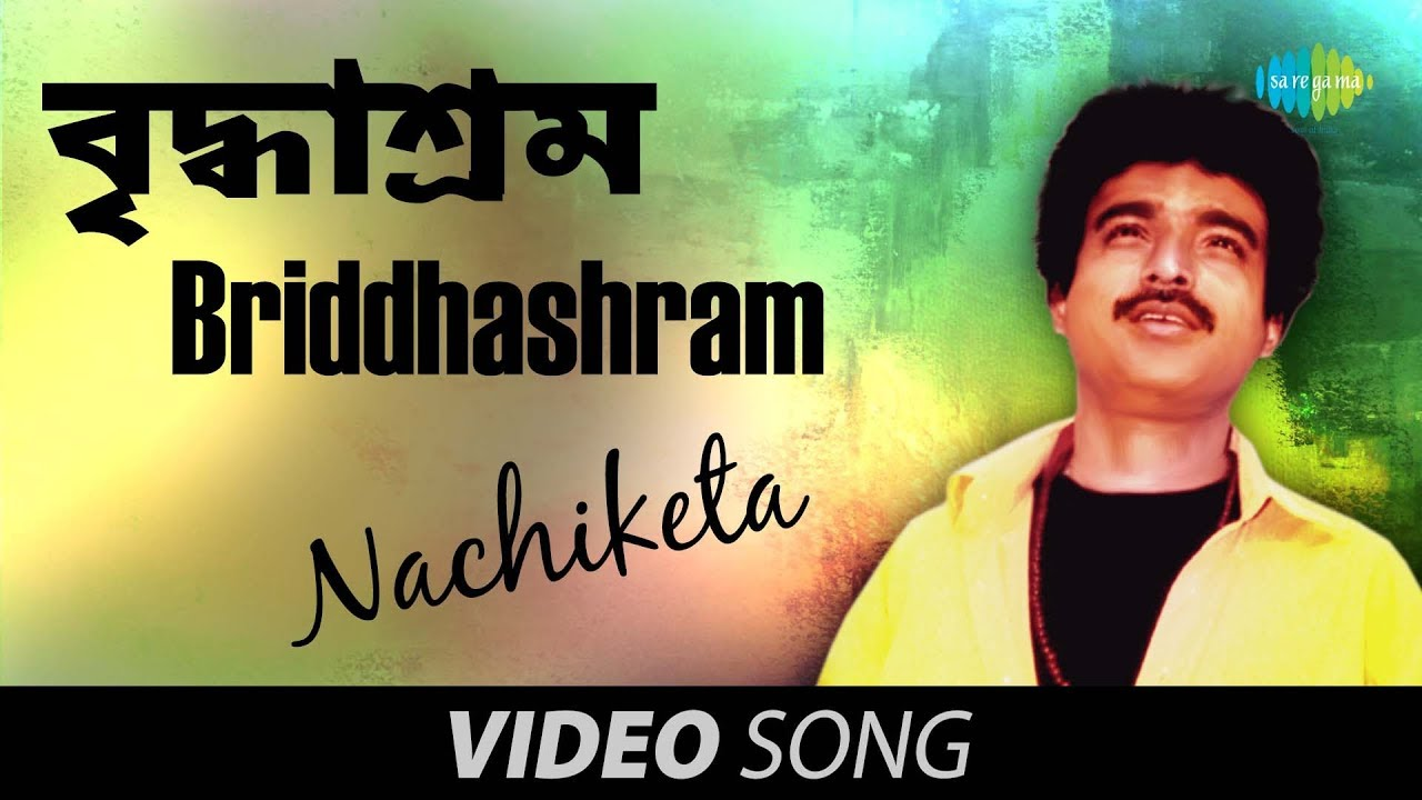 Briddhashram Bengali Song Nachiketa Chakraborty Youtube