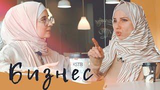ЕЛЕНА КОФОНОВА  (KSTB)   Семья карьера и ислам    ОДИН ДЕНЬ В ХИДЖАБЕ ВЫПУСК 3