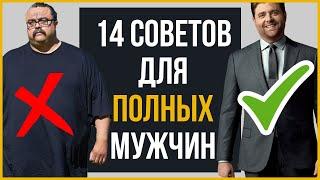 Стиль Для Полных Мужчин   14 Секретов, Чтобы Выглядеть Круто
