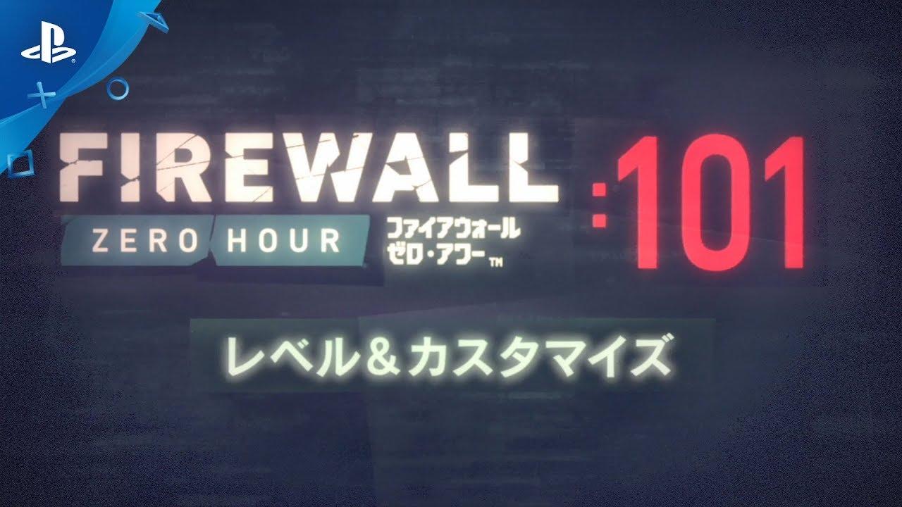 『Firewall Zero Hour』 101:レベル&カスタマイズ