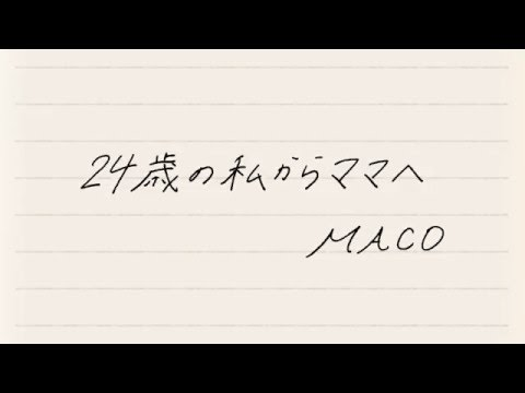 《配信限定》MACO - 24歳の私からママへ (Piano Ver.) -歌詞VIDEO-