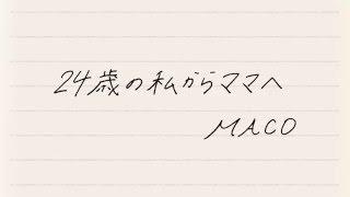 MACO - 24歳の私からママへ(Piano Ver.) iTunes→ http://po.st/itmaco...