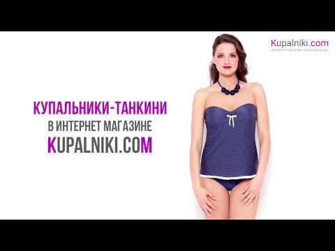 Купальники танкини в интернет-магазине Kupalniki.com