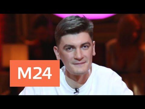 Только личное: Александр Гудков из Лиги плохих шуток интервью 2018 - Москва 24