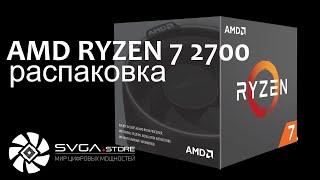 AMD RYZEN 7 2700 YD2700BBAFBOX (розпакування)