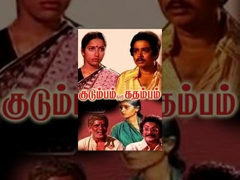 Kudumbam Oru Kadambam Full Movie | S.V.Shekar, Suhasini | Classic Tamil Movie