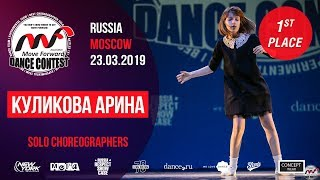 Куликова Арина - 1st place | SOLO CHREO | MOVE FORWARD DANCE CONTEST 2019 [OFFICIAL 4K] ТАНЦЫ