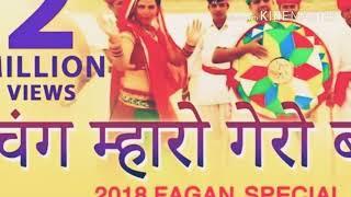 Rajasthan No. 1  गजेंद्र अजमेरा का पहला देसी फागुण गीत 2018 | चंग म्हारो गेरो बाजे | Full Video | N