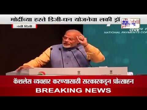 PM Modi launches Aadhar-based BHIM app for digital transactions at Digi Dhan Mela