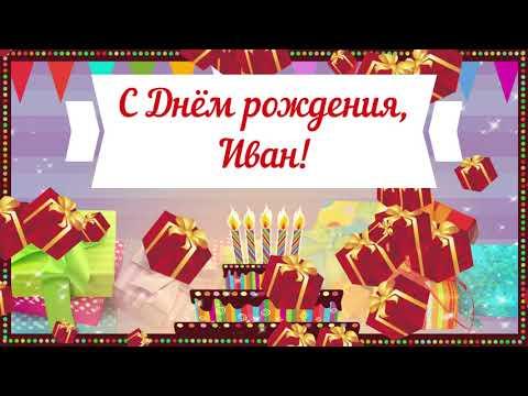 С Днем рождения, Иван! Красивое видео поздравление Ивану, музыкальная открытка, плейкаст