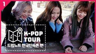 사극속으로 gogo~! '한국민속촌' 여행 tourist 드림노트 (dreamnote) [k-pop tour]