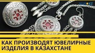 Как производят ювелирные  изделия в Казахстане(, 2016-11-25T11:02:30.000Z)