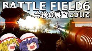 【BF4】Ep.52-仲良く喧嘩プレイ【ゆっくり実況】